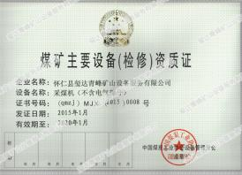 煤矿主要设备维修证书