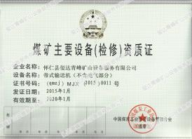 煤矿主要设备维修证书 缩略图