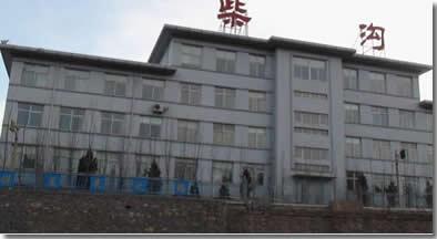 柴沟选煤厂