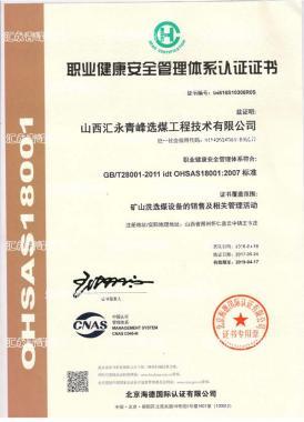 职业安全健康管理体系认证书